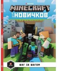 Minecraft для новичков. Шаг за шагом. Только факты