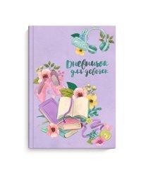 """Дневничок для девочек """"Книги"""", А5, 48 листов"""