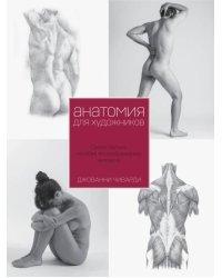 Анатомия для художников. Самое полное пособие по изображению человека