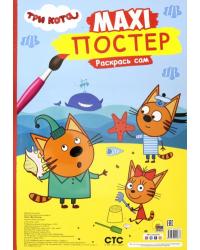 Макси-постер. Три кота. Лето