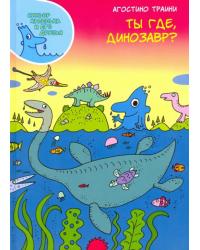 Ты где, динозавр?