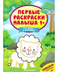 Кто живет в зоопарке? Книжка с наклейками