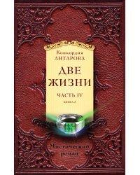 Две жизни. Часть IV (комплект из 2 книг) (количество томов: 2)