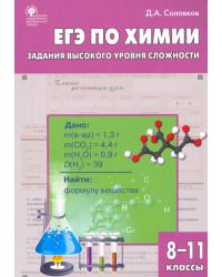 ЕГЭ по химии. Задания высокого уровня сложности. 8-11 классы. Практикум