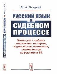 Русский язык в судебном процессе. Книга для судебных лингвистов-экспертов, журналистов, политиков, специалистов по рекламе и PR