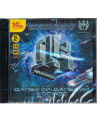 CD-ROM (MP3). Далекий-далекий космос. Фантастические рассказы