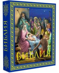 Библия. С полным циклом иллюстраций Гюстава Доре