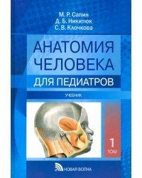 Анатомия человека для педиатров. Учебник. В 2-х томах. Том 1
