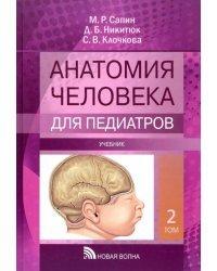 Анатомия человека для педиатров. Учебник. В 2-х томах. Том 2