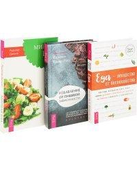 Еда - лекарство от беспокойства. Мирная еда. Избавление от пищевой зависимости (комплект из 3 книг) (количество томов: 3)