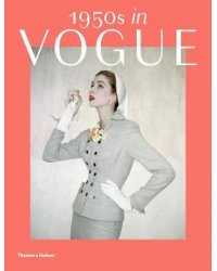 1950s in Vogue. The Jessica Daves Years 1952-1962