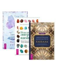 Тонкая энергия. Исцеляющая энергия камней. Энергетическое целительство и Каббала (комплект из 3 книг) (количество томов: 3)