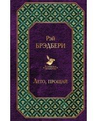 """""""Вино из одуванчиков"""" и его продолжение (комплект из 2 книг) (количество томов: 2)"""