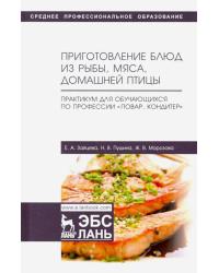 """Приготовление блюд из рыбы, мяса, домашней птицы. Практикум для обучающихся по профессии """"Повар, кондитер"""""""