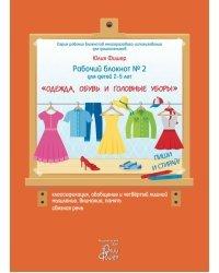 """Рабочий блокнот №2 для детей 2-5 лет """"Одежда, обувь и головные уборы"""""""