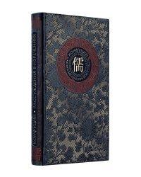 Конфуций. Рассуждения в изречениях