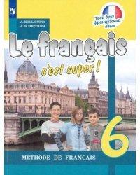 Французский язык. Твой друг французский язык. 6 класс. Учебник