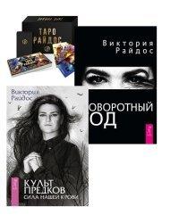 Таро Райдос. Культ предков. Поворотный год (комплект из 3 книг) (количество томов: 3)