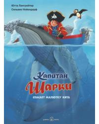 Капитан Шарки спасает малютку кита. Седьмая книга о приключениях капитана Шарки