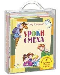 Подарок младшекласснику. 5 весёлых книжек о школе (количество томов: 5)