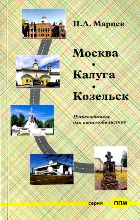 Москва-Калуга-Козельск. Путеводитель для автомобилистов
