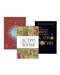 Полная книга по астрологии. Астрология. Самоучитель. Как выиграть деньги с помощью астрологии (комплект из 3 книг) (количество томов: 3)