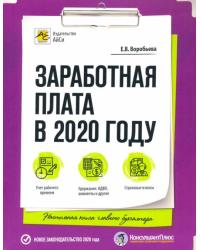 Заработная плата в 2020 году