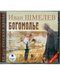 CD-ROM (MP3). Богомолье