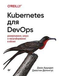 Kubernetes для DevOps. Развертывание, запуск и масштабирование в облаке