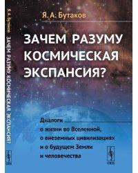Зачем разуму космическая экспансия? Диалоги о жизни во Вселенной, о внеземных цивилизациях и о будущем Земли и человечества