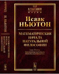 Математические начала натуральной философии. Выпуск №4