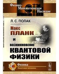 Макс Планк и возникновение квантовой физики
