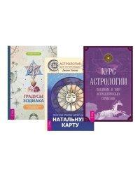 Градусы зодиака. Астрология для начинающих. Курс астрологии (комплект из 3 книг) (количество томов: 3)