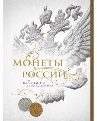 Монеты России от Владимира до Владимира
