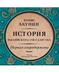 CD-ROM (MP3). История Российского государства. Первая сверхдержава
