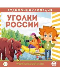 CD-ROM (MP3). Уголки России
