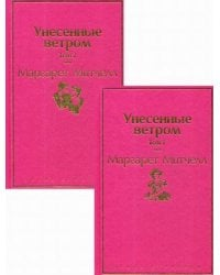 Унесенные ветром. В 2-х томах (количество томов: 2)