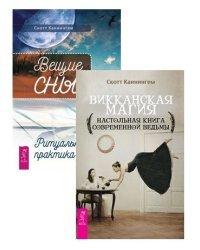 Вещие сны. Викканская магия (комплект из 2 книг) (количество томов: 2)