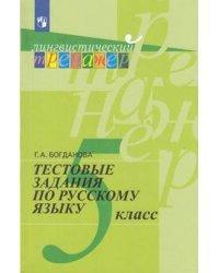 Тестовые задания по русскому языку: 5 класс (новая обложка)