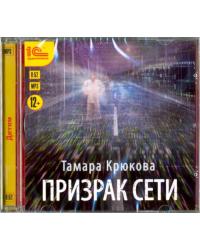 CD-ROM (MP3). Призрак сети