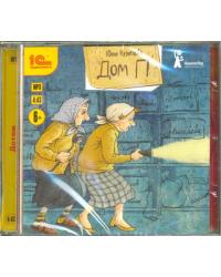 CD-ROM (MP3). Дом П. Повесть для детей