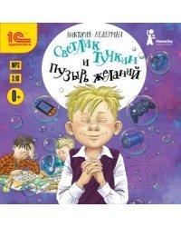 CD-ROM (MP3). Светлик Тучкин и Пузырь желаний