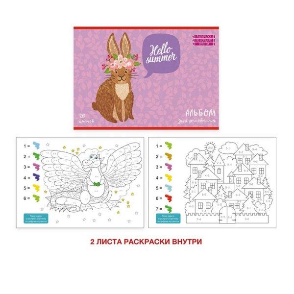 """Альбом для рисования """"Привет лето"""", 18 листов + 2 листа раскраски"""