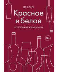 Красное и белое. Неутолимая жажда вина