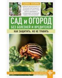 Сад и огород без болезней и вредителей. Как защитить, но не травить