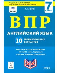 Английский язык. ВПР. 7-й класс. 10 тренировочных вариантов. Рекомендовано ФИОКО