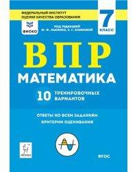 Математика. ВПР. 7-й класс. 10 тренировочных вариантов. Рекомендовано ФИОКО