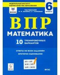 Математика. ВПР. 6-й класс. 10 тренировочных вариантов. Рекомендовано ФИОКО
