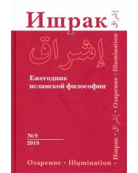 Ишрак. Философско-исламский ежегодник. Выпуск №9