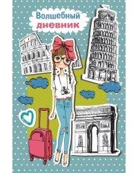 """Дневник для девочек """"Путешествие"""", A5, 48 листов"""